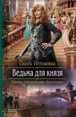 Обложка: Ведьма для князя