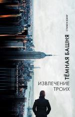 Обложка: Тёмная башня. Извлечение троих
