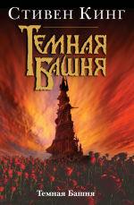 Обложка: Темная Башня