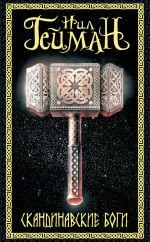 Обложка: Скандинавские боги
