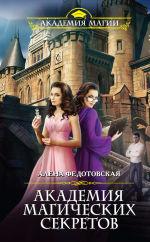 Обложка: Академия магических секретов