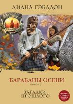 Обложка: Барабаны осени. Книга 2. Загадки прошлого