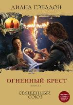 Обложка: Огненный крест. Книга 1. Священный союз