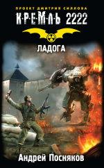 Обложка: Кремль 2222. Ладога