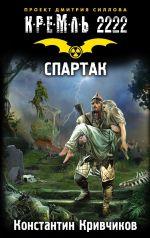 Обложка: Кремль 2222. Спартак