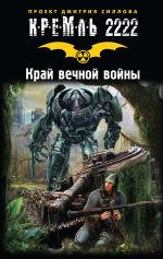 Обложка: Кремль 2222. Край вечной войны