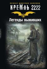 Обложка: Кремль 2222. Легенды выживших