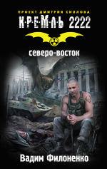 Обложка: Кремль 2222. Северо-восток