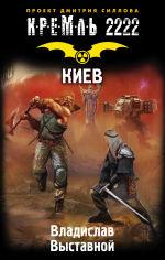 Обложка: Кремль 2222. Киев