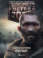 Обложка: Метро 2033: Мутант