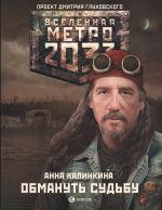 Обложка: Метро 2033: Обмануть судьбу