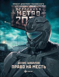 Метро 2033. Право на месть