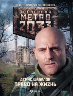 Обложка: Метро 2033. Право на жизнь