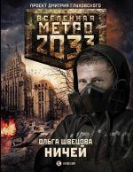 Обложка: Метро 2033: Ничей