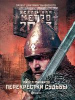 Обложка: Метро 2033: Перекрестки судьбы