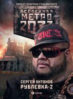 Обложка: Метро 2033. Рублевка-2. Остров Блаженных