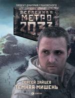 Обложка: Метро 2033. Темная мишень