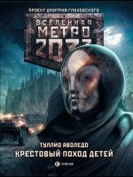 Обложка: Метро 2033. Крестовый поход детей
