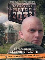 Обложка: Метро 2033. Рожденные ползать