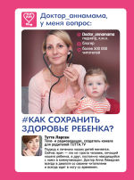 Обложка: Доктор_аннамама, у меня вопрос: как сохранить здоровье ребенка?