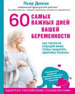 Обложка: 60 самых важных дней вашей беременности