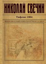 Обложка: Тифлис 1904