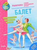 Обложка: Балет