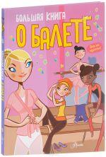 Обложка: Большая книга о балете