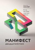 Обложка: Манифест двадцатилетних. Кто мы, чего хотим и как этого добиться