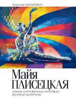Обложка: Майя Плисецкая. Рыжий лебедь. Самые откровенные интервью великой балерины