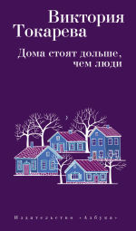 Обложка: Дома стоят дольше, чем люди (сборник)