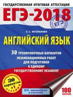 Обложка: ЕГЭ-2018. Английский язык. 30 тренировочных вариантов экзаменационных работ для подготовки к единому государственному экзамену