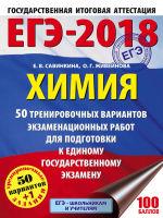 Обложка: ЕГЭ-2018. Химия. 50 тренировочных вариантов экзаменационных работ для подготовки к единому государственному экзамену