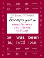 Обложка: Быстро учим неправильные английские глаголы