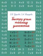 Обложка: Быстро учим таблицу умножения