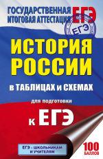 Обложка: ЕГЭ. История России в таблицах и схемах для подготовки к ЕГЭ
