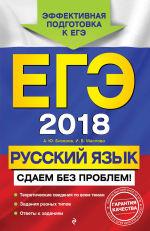 Обложка: ЕГЭ-2018. Русский язык. Сдаем без проблем!