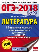 Обложка: ОГЭ-2018. Литература. 10 тренировочных вариантов экзаменационных работ для подготовки к ОГЭ