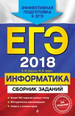 Обложка: ЕГЭ-2018. Информатика. Сборник заданий