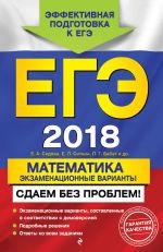 Обложка: ЕГЭ-2018. Математика. Экзаменационные варианты. Сдаем без проблем!