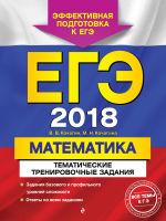 Обложка: ЕГЭ-2018. Математика. Тематические тренировочные задания