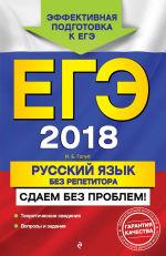 Обложка: ЕГЭ-2018. Русский язык без репетитора. Сдаем без проблем!