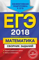Обложка: ЕГЭ-2018. Математика. Сборник заданий