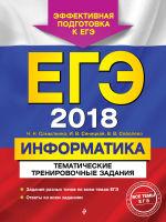 Обложка: ЕГЭ-2018. Информатика. Тематические тренировочные задания