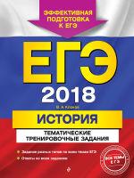 Обложка: ЕГЭ-2018. История. Тематические тренировочные задания