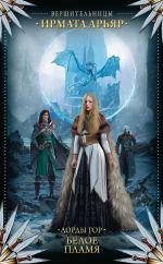 Обложка: Лорды гор. Белое пламя