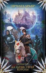 Обложка: Лорды гор. Да здравствует король!