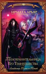 Обложка: Телохранительница Его Темнейшества (сборник)