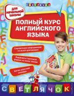 Обложка: Полный курс английского языка. Для начальной школы