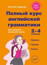 Обложка: Полный курс английской грамматики для учащихся начальной школы. 2–4 классы